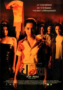 """""""Body Jumper"""" Thai Theatrical Poster"""