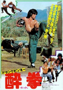 "1978's ""Drunken Master,"" Loren's favorite martial arts movie of all time."