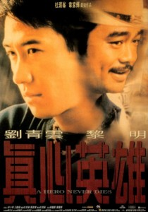 """A Hero Never Dies"" Chinese Theatrical Poster"