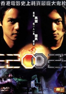 """2002"" Chinese DVD Cover"