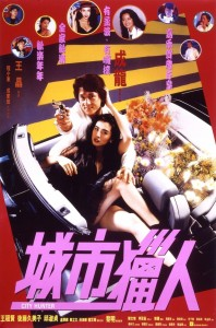 """City Hunter"" Japanese Theatrical Poster"