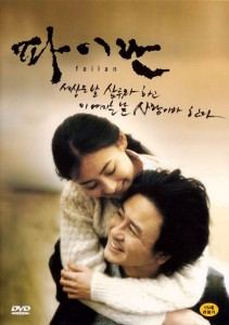 """Failan"" Korean DVD Cover"