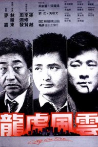 """City on Fire"" Chinese Theatrical Poster"