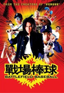"""Battlefield Baseball"" International Theatrical Poster"