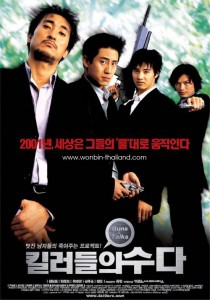 """Guns & Talks"" Korean Theatrical Poster"