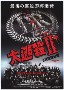 """Battle Royale 2: Requiem"" Japanese Theatrical Poster"