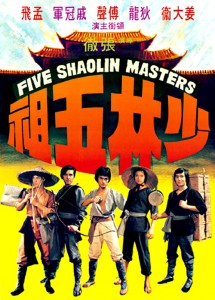 """Five Shaolin Masters"" Hong Kong Theatrical Poster"