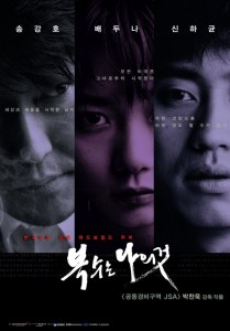 """Sympathy for Mr. Vengeance"" Korean Theatrical Poster"
