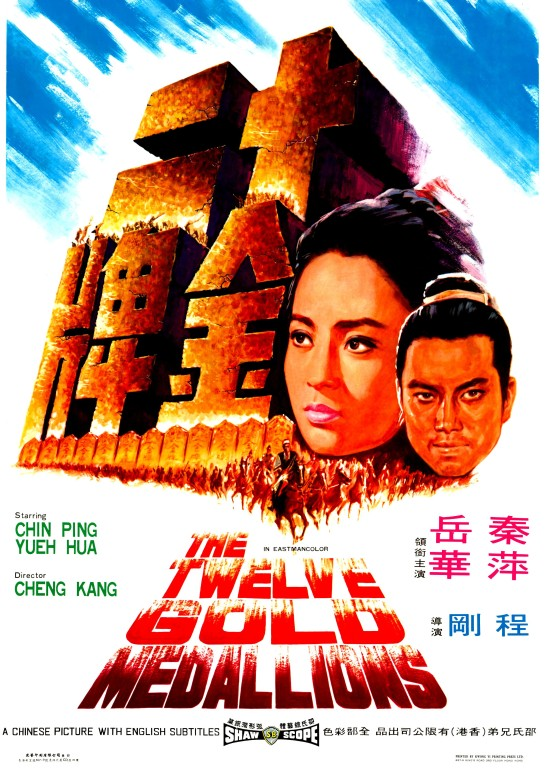 12 Gold Medallions, The (1970) Review  cityonfirecom  Action Asian