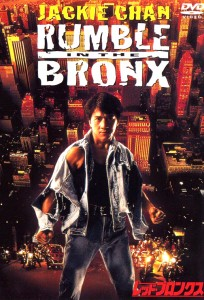 """Rumble in the Bronx"" Japanese DVD Cover"