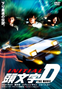 """Initial D"" Japanese DVD Cover"