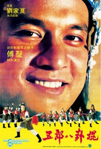 """Eight Diagram Pole Fighter"" Hong Kong Theatrical Poster"