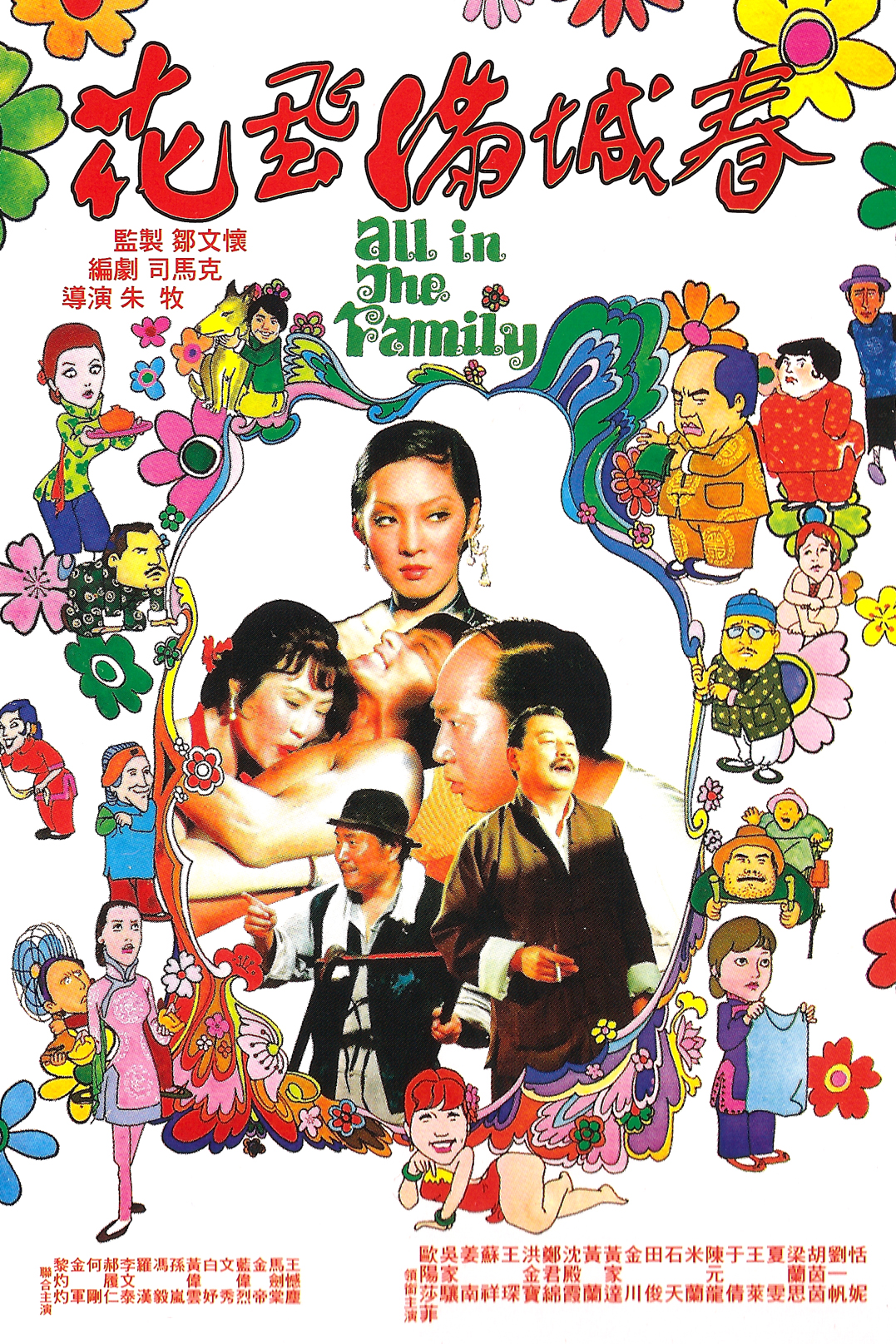 All in the Family movie