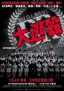 """Battle Royale"" Japanese Movie Poster"