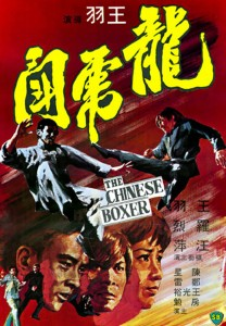 """The Chinese Boxer"" Chinese Theatrical Poster"