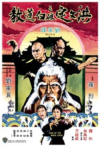 """Clan of the White Lotus"" Chinese Theatrical Poster"