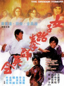 """The Dragon Tamers"" Chinese Theatrical Poster"