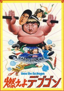 """""""Enter the Fat Dragon"""" Japanese Theatrical Poster"""