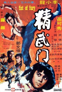 """Fist of Fury"" Chinese Theatrical Poster"