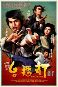 """Gallants"" Hong Kong Theatrical Poster"