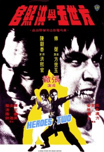 """Heroes Two"" Chinese Theatrical Poster"