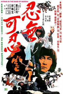 """Hitman in the Hand of Buddha"" Korean Theatrical Poster"