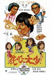 """Hong Kong Playboys"" Chinese Theatrical Poster"