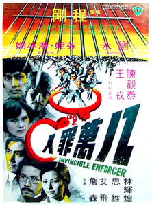 """Invincible Enforcer"" Chinese Theatrical Poster"