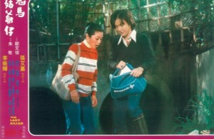 "Robert Lee with Sylvia Chang in 1977's ""Lady Killers"""