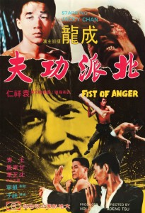 """Fist of Anger"" Chinese Theatrical Poster"