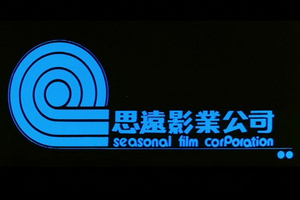 "The word-famous ""Seasonal Films Corporation,"" the company responsible for making Jackie Chan a star"