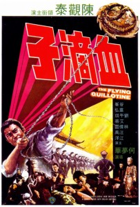 """The Flying Guillotine"" Chinese Theatrical Poster"