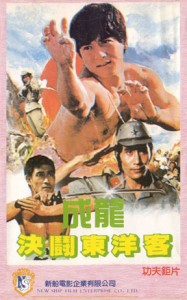"""Not Scared To Die"" Chinese VHS Cover"