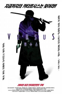 """Versus"" Japanese Theatrical Poster"