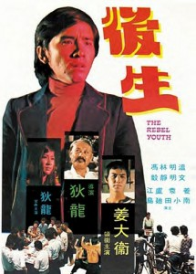 """""""The Young Rebel"""" Chinese Theatrical Poster"""