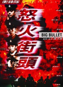 """Big Bullet"" Chinese Theatrical Poster"