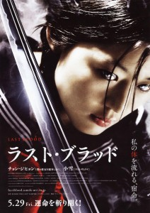 """Blood: The Last Vampire"" Japanese Theatrical Poster"