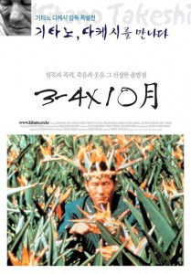 """Boiling Point"" Japanese Theatrical Poster"