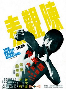 """Boxer from Shantung"" Chinese Theatrical Poster"