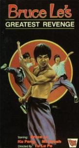 """""""Bruce Le's Greatest Revenge"""" US VHS Cover"""