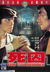 """The Condemned"" Chinese DVD Cover"