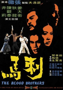 """Blood Brothers"" Chinese Theatrical Poster"