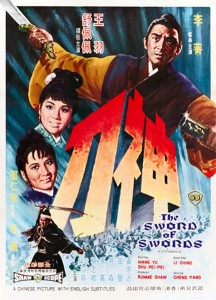 """""""The Sword of Swords"""" Chinese Theatrical Poster"""