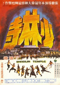 """Shaolin Temple"" Chinese Theatrical Poster"
