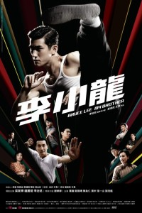 """Bruce Lee My Brother"" Hong Kong Theatrical Poster"