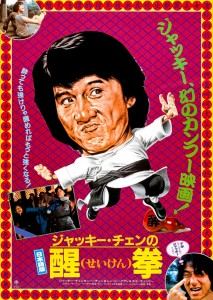 """""""The Fearless Hyena II"""" Japanese Theatrical Poster"""