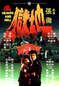 """""""Heaven and Hell"""" Chinese Theatrical Poster"""