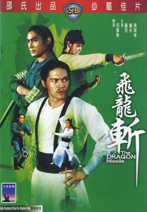 """""""The Dragon Missile"""" Hong Kong DVD Cover"""