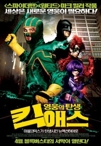 """Kick-Ass"" Korean Theatrical Poster"