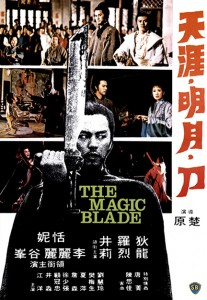 """""""The Magic Blade"""" Chinese Theatrical Poster"""